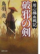 破邪の剣 (徳間文庫 用心棒血戦記)(徳間文庫)