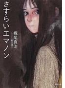 さすらいエマノン (徳間文庫)(徳間文庫)