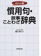 慣用句・故事ことわざ辞典 ポケット版