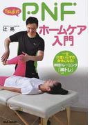 Tsuji式PNFホームケア入門 一生介護いらずの身体になる!神経トレーニング「神トレ」