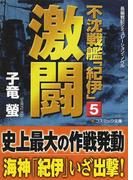 不沈戦艦「紀伊」 長編戦記シミュレーション・ノベル 5 激闘 (コスミック文庫)(コスミック文庫)