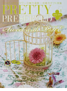 PRETTY PRESERVED VOL.37(2013冬号) Sweet with PRE