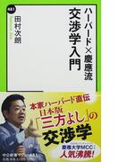 ハーバード×慶應流交渉学入門 (中公新書ラクレ)(中公新書ラクレ)