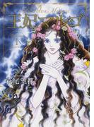王妃マルゴ(愛蔵版コミックス) 5巻セット