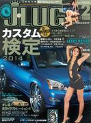 J―LUG 2014年2月号(J-LUG)