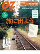 OZmagazine 2014年2月号 No.502(OZmagazine)