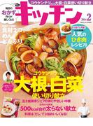 キッチン Vol.4毎日のおかず作りが楽しくなる!