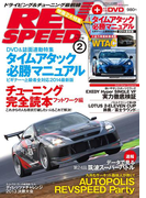 REV SPEED 2014年2月号(REV SPEED)