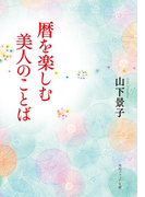 暦を楽しむ美人のことば(角川ソフィア文庫)