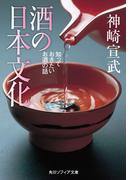 酒の日本文化 知っておきたいお酒の話(角川ソフィア文庫)