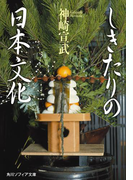 しきたりの日本文化(角川ソフィア文庫)