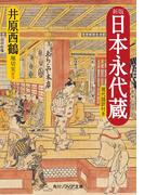 【期間限定価格】新版 日本永代蔵 現代語訳付き