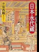 新版 日本永代蔵 現代語訳付き(角川ソフィア文庫)