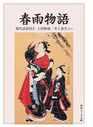 春雨物語 現代語訳付き(角川ソフィア文庫)