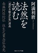【期間限定価格】法然を読む 「選択本願念仏集」講義(角川ソフィア文庫)