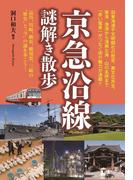 【期間限定価格】京急沿線謎解き散歩(新人物文庫)