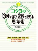 【期間限定価格】コクヨの「3秒で選び、2秒で決める」思考術(中経出版)