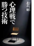 心理戦で勝つ技術(中経出版)