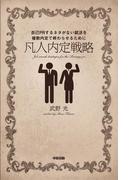 凡人内定戦略(中経出版)