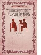 凡人面接戦略(中経出版)