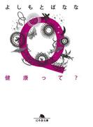 Q健康って?(幻冬舎文庫)