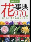 持ち歩き!花の事典970種 知りたい花の名前がわかる