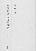 古代日本の河川灌漑