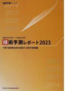 技術予測レポート2023 技術が切り開く10年後の未来 下巻 「低炭素社会を目指す」日本の技術編 (技術予測シリーズ)