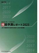 技術予測レポート2023 技術が切り開く10年後の未来 上巻 「健康寿命の延伸を目指す」日本の技術編 (技術予測シリーズ)