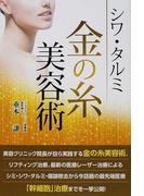 シワ・タルミ金の糸美容術 最新の美容医療から最先端再生医療まで