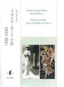 イタリア・モード小史