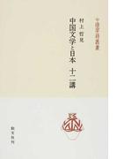 中国文学と日本十二講 (中国学芸叢書)