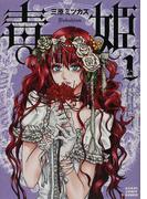 毒姫(朝日コミック文庫) 3巻セット(朝日コミック文庫(ソノラマコミック文庫))