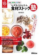 肉も、野菜も、魚でも! ムダなくかんたん 食材ストック塾(NHKまる得マガジンMOOK)