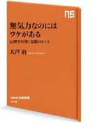 無気力なのにはワケがある 心理学が導く克服のヒント(NHK出版新書)
