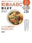 和食のABC教えます(NHK「きょうの料理ビギナーズ」ハンドブック)