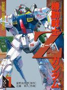 機動戦士Zガンダム(1)(電撃コミックス)