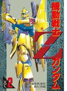 機動戦士Zガンダム(2)(電撃コミックス)