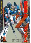 機動戦士Zガンダム(3)(電撃コミックス)