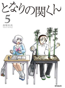 となりの関くん 5(フラッパーシリーズ)