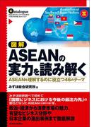 図解 ASEANの実力を読み解く