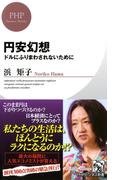 円安幻想(PHPビジネス新書)