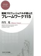 戦略プロフェッショナルが選んだ フレームワーク115(PHPビジネス新書)