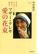 マザー・テレサ 愛の花束(PHP文庫)