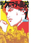 【セット商品】魁!!クロマティ高校 全17巻 ≪完結≫