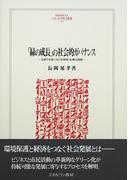 「緑の成長」の社会的ガバナンス 北欧と日本における地域・企業の挑戦 (MINERVA人文・社会科学叢書)