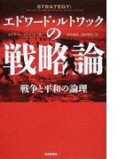 エドワード・ルトワックの戦略論 戦争と平和の論理