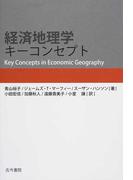 経済地理学キーコンセプト