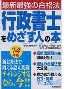 行政書士をめざす人の本 '14年版 (最新最強の合格法)
