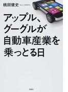 アップル、グーグルが自動車産業を乗っとる日